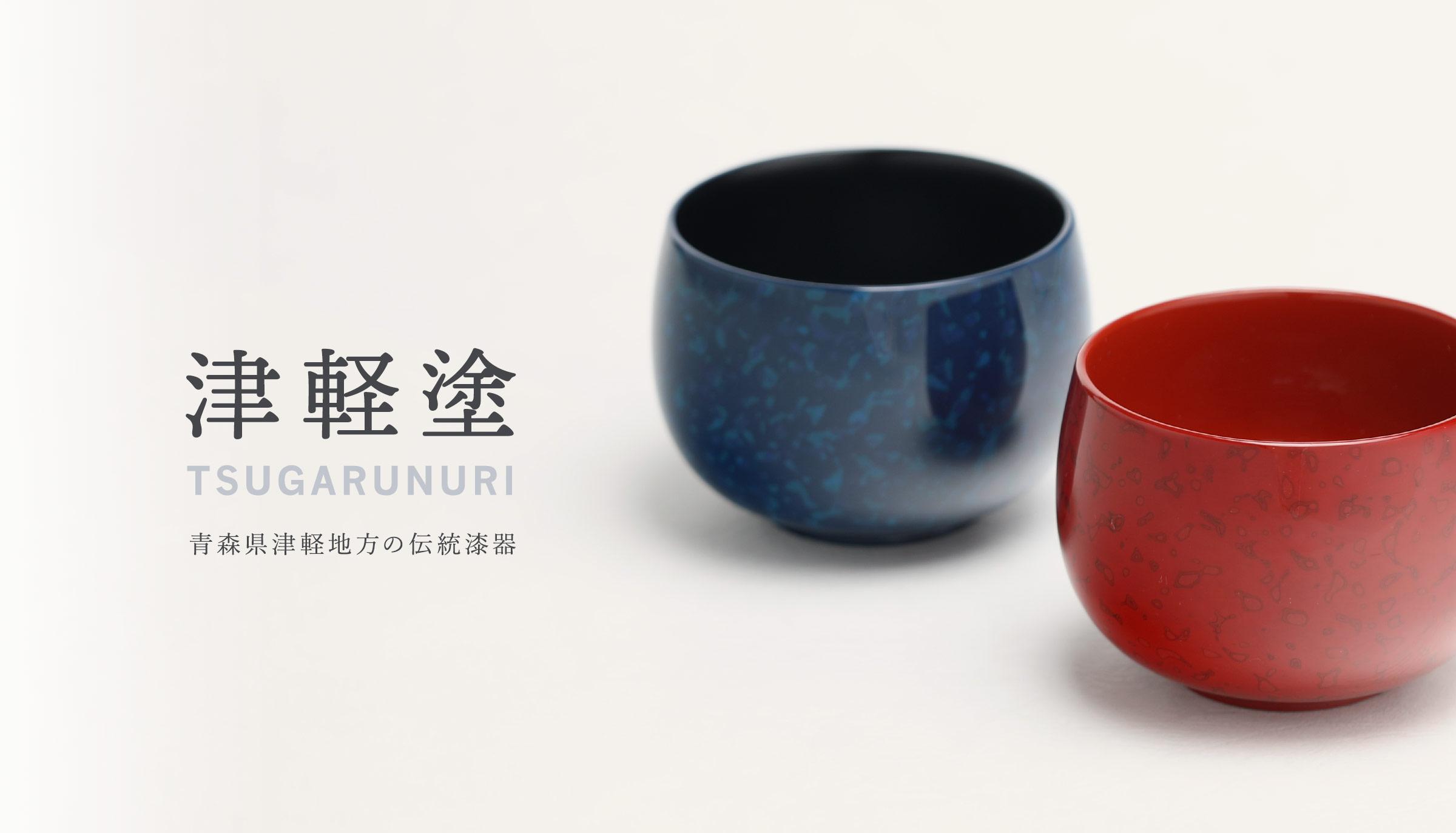 津軽塗(つがるぬり)青森県津軽地方の伝統漆器
